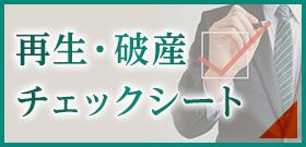 再生・破産チェックシート