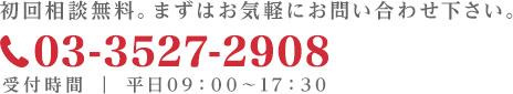 03-3527-2908 受付時間 09:00〜17:30