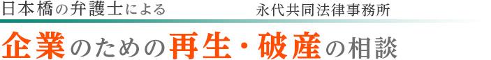 日本橋の弁護士による企業のための再生・破産の相談 永代共同法律事務所