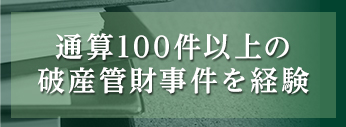 通算100件以上の破産管財事件を経験